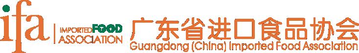 广东省进口食品协会