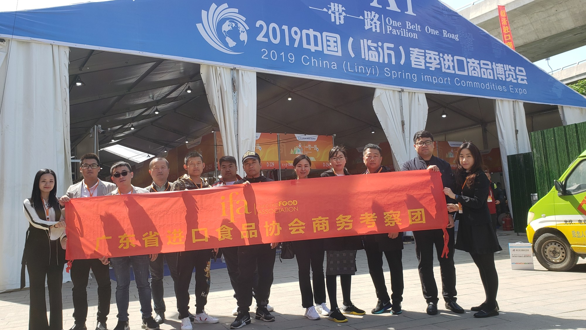 F2C National Touring Business Meeting-Shandong Linyi Station